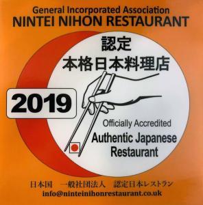 Nintei2019